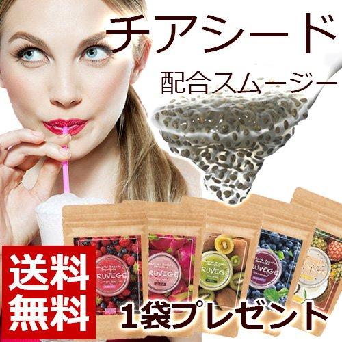[福袋]1袋プレゼント☆チアシード × スムージー(300g...