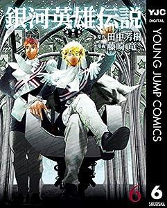 銀河英雄伝説 6 (ヤングジャンプコミックスDIGITAL)