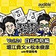 ホリエモンチャンネル for Audible-自殺予防編-