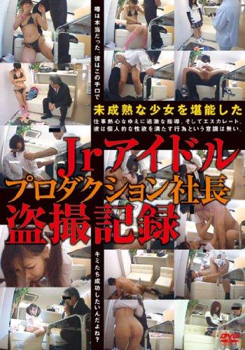 Jrアイドルプロダクション社長盗撮記録 [DVD]