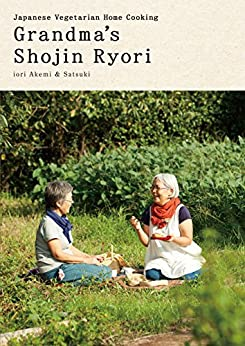 [iori Akemi&Satsuki]のGrandma's Shojin Ryori - Japanese Vegetarian Home Cooking (English Edition)