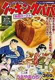 クッキングパパ 角煮ロースト (講談社プラチナコミックス)