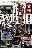 愛知 御朱印を求めて歩く札所めぐり 名古屋・尾張・三河ガイドブック