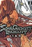 SOUL GADGET RADIANT: 9 (REXコミックス)