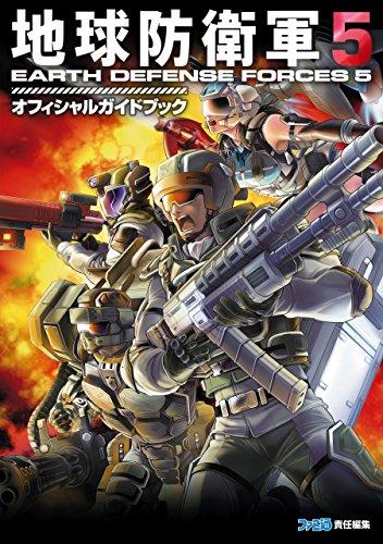 地球防衛軍5 オフィシャルガイドブック (ファミ通の攻略本)