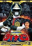 科学戦隊ダイナマン VOL.2[DVD]