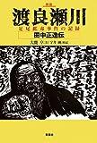 渡良瀬川―足尾鉱毒事件の記録・田中正造伝