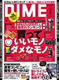 DIME (ダイム) 2015年 8月号 [雑誌]