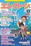 月刊エレクトーン2018年8月号