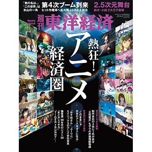 週刊東洋経済 2017年4/1号 [雑誌]