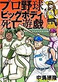 プロ野球ビッグボディ死亡遊戯 (ブックバーガープラス) 画像