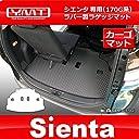 新型 シエンタ 170系 ラバー製ラゲッジマット(ラバー製トランクマット) YMT -