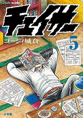 チェイサー(5) (ビッグコミックス)