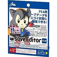 CYBER セーブエディター ( PS4 用) 1ユーザーライセンス