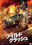 ワイルドクラッシュ [DVD]