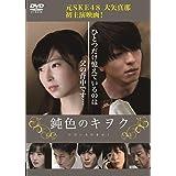 鈍色のキヲク [DVD]