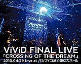 ViViD FINAL LIVE「CROSSING OF THE...[Blu-ray/ブルーレイ]
