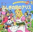 ふしぎの国のアリス (よい子とママのアニメ絵本 48 せかいめいさくシリーズ)