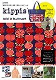 kippis® (e-MOOK 宝島社ブランドムック)