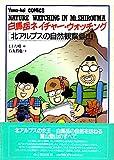 白馬岳ネイチャー・ウォッチング―北アルプスの自然観察登山 (Yama‐kei comics)