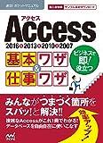 速効!ポケットマニュアルAccess 基本ワザ&仕事ワザ 2016&2013&2010&2007