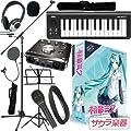 Vocaloid 3 初音ミク V3 ENGLISH バンドル版 サクラ楽器オリジナル 無敵のボカロPセット【MIDIキーボード/オーディオインターフェイスも付属のボカロP機材セット】