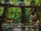 個人が勧める日本の絶景 Vol.32 ~徳島県 祖谷の蔓橋~: Japanese Amazing Views The Kazura-Bashi of Iya