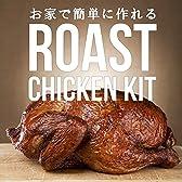 ローストチキン手作りキットレシピ付!FS (ギフト対応)【販売元:The Meat Guy(ザ・ミートガイ)】