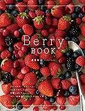 Berry BOOK 甘酸っぱくておいしい、ベリーのお菓子とドリンク60レシピ 画像