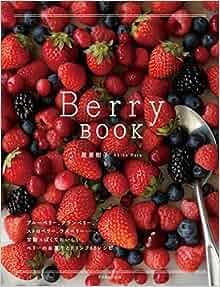 berry book 甘酸っぱくておいしい ベリーのお菓子とドリンク60レシピ