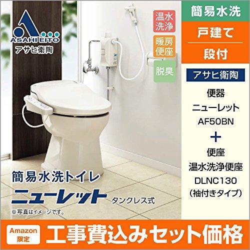 リフォーム(工事込み) | ASAHI EITO トイレ | ニューレット 汲取り式(段付き)からのリフォーム | 温水洗浄便座 DLNC130 | リフォーム本舗