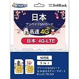 [Softbank 日本]Softbank回線 日本プリペイドSIMカード 日本 4G-LTE プリペイドSIM データ通信 使い放題 (4日間)