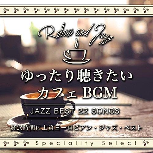ゆったり聴きたいカフェBGM~贅沢時間に上質ヨーロピアン・ジ...