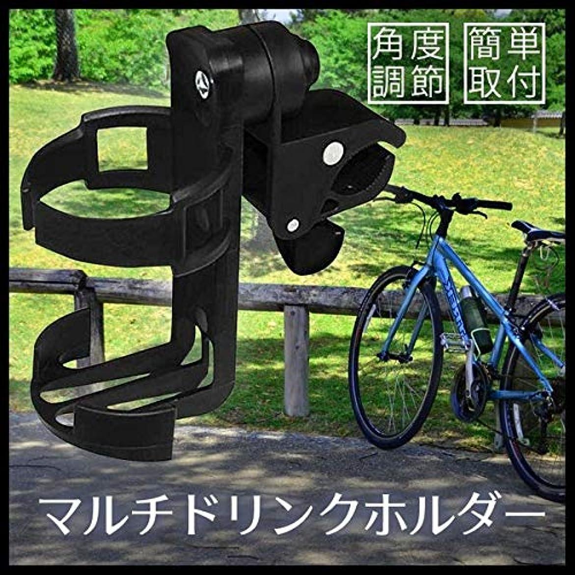 パニック実行する消費するドリンクホルダー 自転車 ボトルケージ サドル ハンドル ペットボトル 飲み物 ドリンク ベビーカー 紙コップ 簡単 装着 角度 調整 便利用品