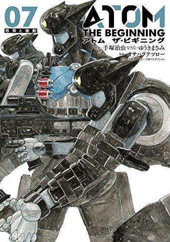 アトム ザ・ビギニング (7) (ヒーローズコミックス)