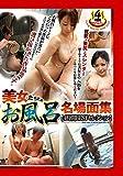 美女たちとのお風呂名場面集 [DVD]