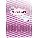 佐藤義久 作曲 箏曲 楽譜 お箏で弾く「ポップス入門」 (送料など込)