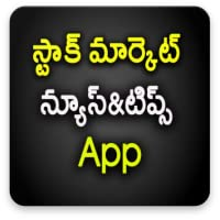 Stock Market In Telugu - News,Tips, Mutual Funds, Technical Analysis, Videos
