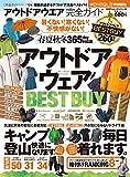 【完全ガイドシリーズ124】 アウトドアウエア完全ガイド (100%ムックシリーズ)