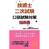 技術士二次試験 口頭試験対策指南書: 一発合格した私の対策と口頭試験実施例を公開 (BuchoLOGブックス)
