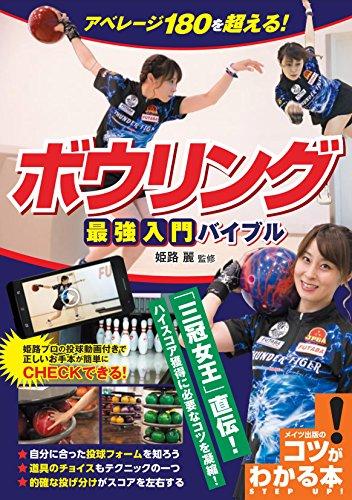 アベレージ180を超える! ボウリング 最強入門バイブル (コツがわかる本!)