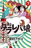 東京タラレバ娘(7) (Kissコミックス)