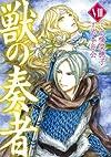 獣の奏者(8) (シリウスコミックス)