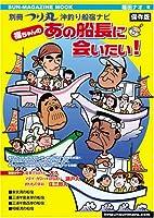 福ちゃんのあの船長に会いたい!―沖釣り船宿ナビ (SUN MAGAZINE MOOK 別冊つり丸)