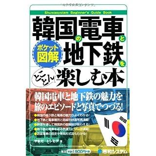 ポケット図解 韓国の電車と地下鉄をとことん楽しむ本