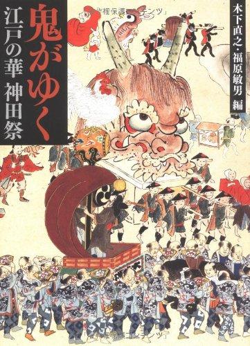 鬼がゆく 江戸の華 神田祭