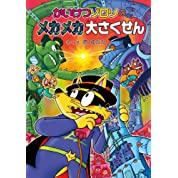 かいけつゾロリのメカメカ大さくせん (51) (かいけつゾロリシリーズ ポプラ社の新・小さな童話)