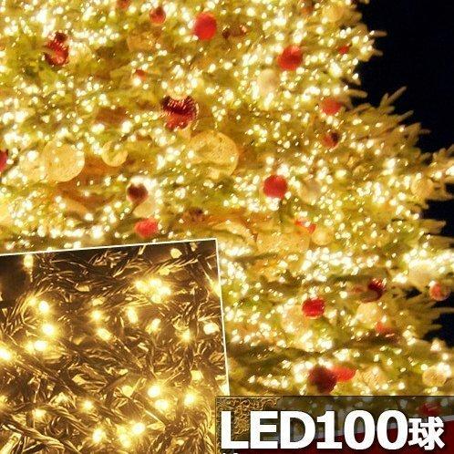 ★高輝度★イルミネーション LEDライト(カラー:シャンパン...