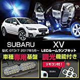 スバル XV【型式:GT(年式:H29年5月~)】専用 LEDルームランプキット Bセット/7点セット 6000K/白色 車種専用LED基板 リモコン式調光機能付き