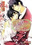 誓約の恋愛革命 (B‐PRINCE文庫)
